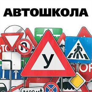 Автошколы Сасово