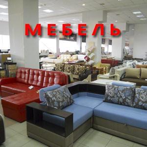 Магазины мебели Сасово